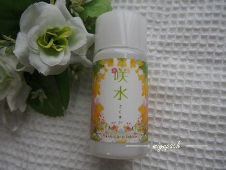 咲水スキンケアローションのクチコミ